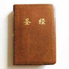 성경의 중국 연합 버전 (cuv) 엄지 손가락 색인 간체 중국어 교회 판 오래된 testament & 새로운 testament 64 k