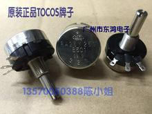 2 PÇS/LOTE original do Japão TOCOS RA25Y25S B501 potenciômetro B500 de enrolamento de fio, europa longo eixo 25mm eixo redondo