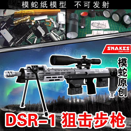 DSR-1 Sniper Rifle 3D Paper Model 1:1 Scale Handmade Gun Toy