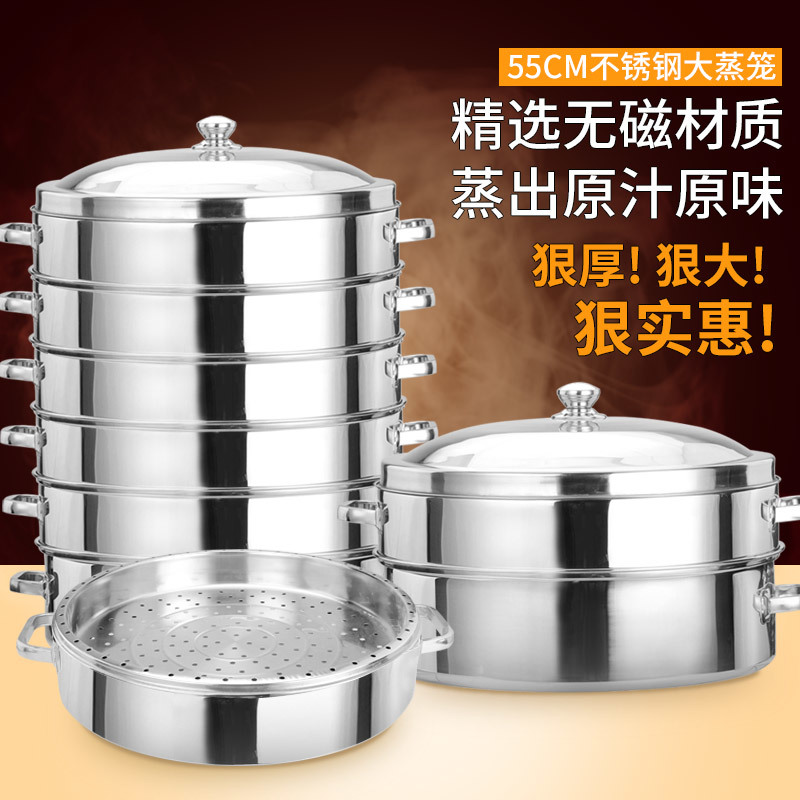 55cm Large Stainless Steel Steamer Steamed Bread Bun Cage Restaurant Hotel Business Big Steamer Pot Lid Drawer Pastry Box Cover