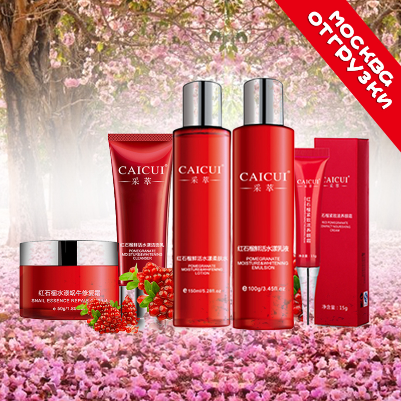 5pcs CAICUI Red Pomegranate Face Set Day cream eye cream facial cleanser soothing liquid essence Acne