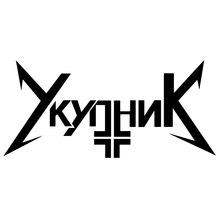 CS-743#10*22cm N*ked Ukupnik. funny car sticker vinyl decal silver/black for auto stickers styling decoration