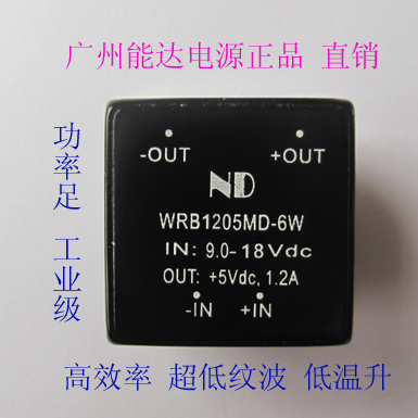 DC-DC power module 12V to 5V1.2A buck converter WRB1205MD-6W produino dc 5 32v to dc 1 5 32v converter buck adjustable electronic power regulator module