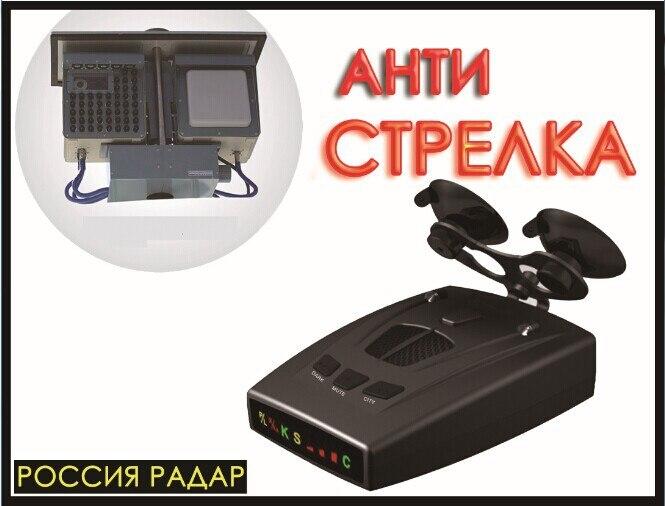 KARADAR Anti Polizei Strelka/Pfeil/Roboter Radar detektor Für Russland STR535