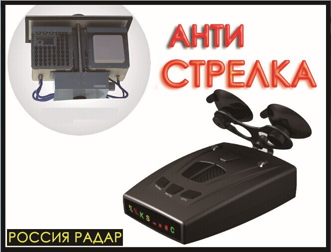 Anti Police Strelka/Arrow/Robot Radar detector For Russia STR535
