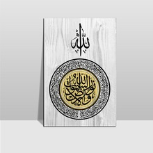 купить!  Черное Белое Золото Арабский Арт Настенные Отпечатки Современный Поп-Арт Рамка Прокрутки Холст
