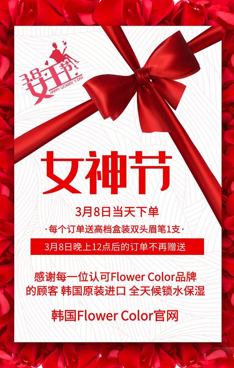 Flower Color3.8女生节 秒杀来抢