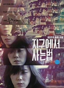 《生活在地球上的方法》2008年韩国爱情,惊悚电影在线观看