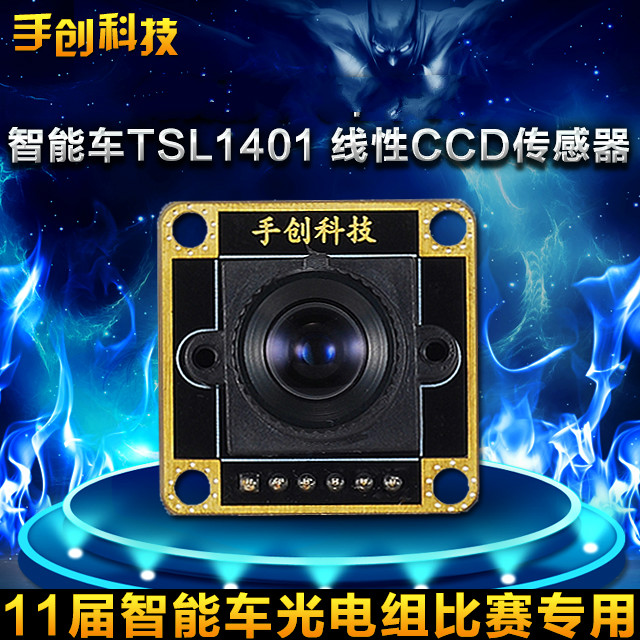 The 13 Smart Car TSL1401CL Linear CCD Sensor Module Image Photoelectric Four Axis Robot CompetitionThe 13 Smart Car TSL1401CL Linear CCD Sensor Module Image Photoelectric Four Axis Robot Competition