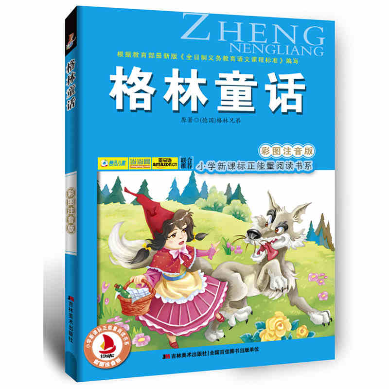 Grimm's Fairy Tales Mandarin Story Book For Kids Children Learn Chinese Pin Yin Pinyin Hanzi