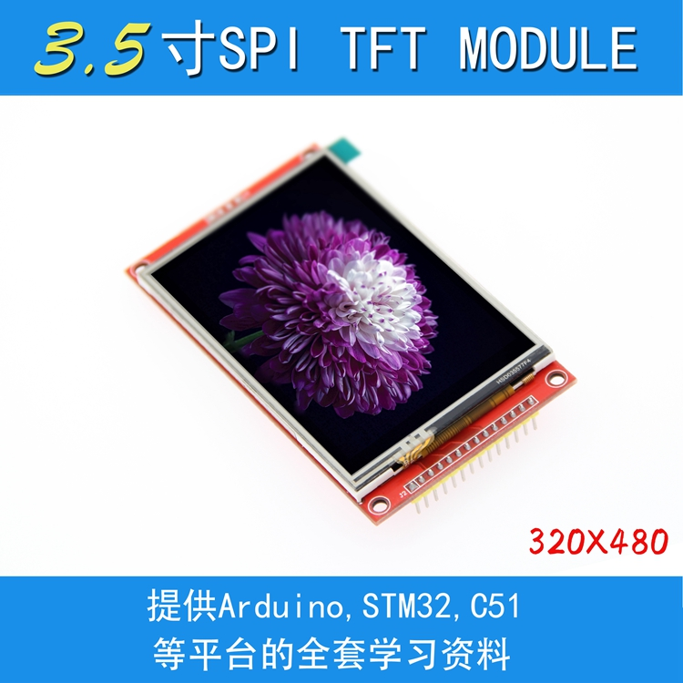 3.5 inch TFT LCD Module with Touch Panel ILI9488 Driver 320x480 SPI port serial interface (9 IO) Touch ic XPT2046 for ard stm32 image