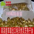 Produtos de cuidados 0.5g * 100 grãos de ganoderma lucidum cápsula macia do óleo de alto teor de esporos ganoderma lucidum esporos oilLZ-004