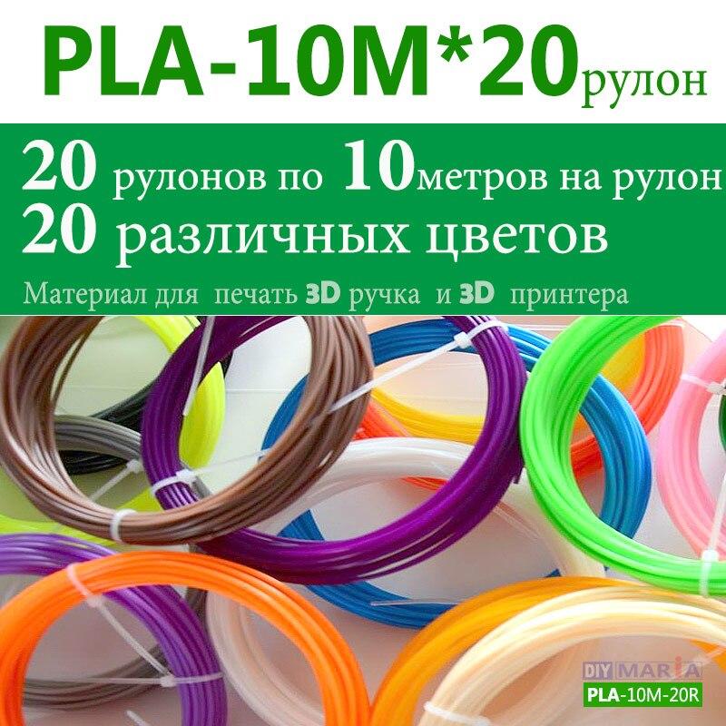 PLA/ABS 3D Penna di Plastica 10/20 Rotolo 10 M/Stampa A Colori Di Plastica Colore Differente 1.75mm Plastica per 3D Penna di Plastica per Stampante 3d