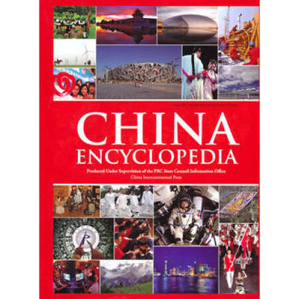 China Encyclopedia Produced Under Supervision Of The PRC State Council Information Office China Intercontinental Press-133