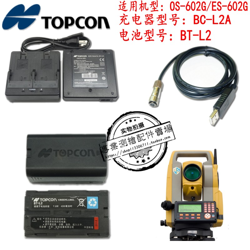 Topology OS-602G/ES-602G total station battery /BT-L2 battery / topology BC-L2A charger