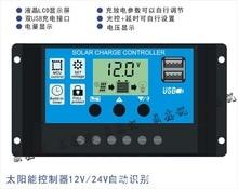 30A автоматический контроллер заряда батареи панели солнечных батарей