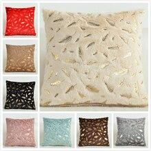 Однотонный короткий плюшевый чехол с листьями золотого цвета, 18x18 дюймов, 45*45 см, чехол на заднюю подушку, декоративный чехол для дивана и кровати