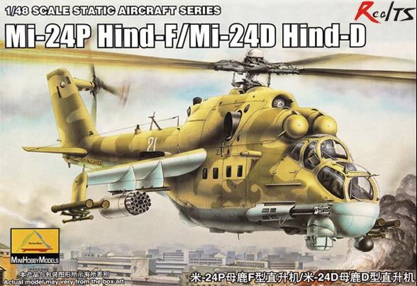 RealTS Trumpeter MiniHobby 80311 1/48 Mi-24P Hind-F/Mi-24D Hind-D