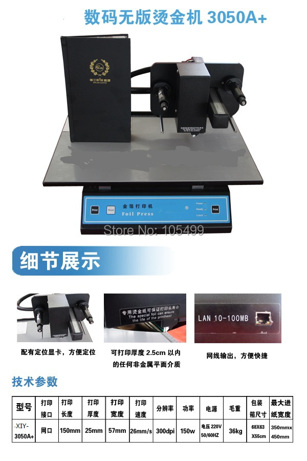 Table Top Plateless Digital Foil Stamping Printer ADL-3050A 016 Foil Xpress Digital Hot Foil Printer Free Shipping