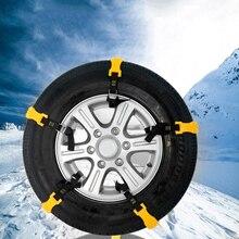 10 шт., автомобильные зимние шины из ТПУ, цепи противоскольжения на колеса для автомобиля, внедорожника, автомобиль-Стайлинг, противоскользящие автомобильные зимние автозапчасти