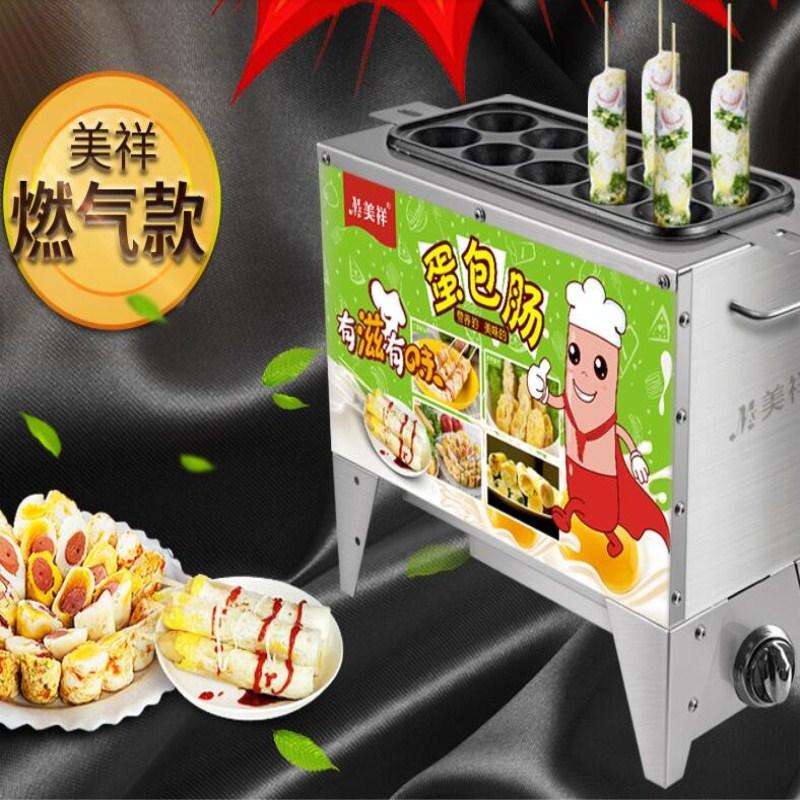 LPG Egg Sausage Maker,  Fried eggs/boiled eggs machine ,Omelet Maker,Hot dogs Machine for commercial /home use 2017 lpg 10 tubes egg sausage maker korean roll maker barbecue pill maker eggs roll sausage machine