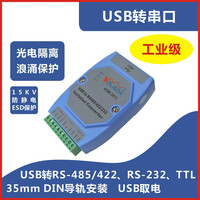 Industrial USB to RS485\/422\/232\/TTL USB to 485 232 Photoelectric Isolation FT232 Guide