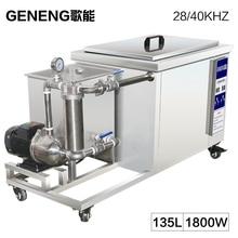GENENG Digital Ultrasonic Cleaning Machine 135L Power Adjustable Circuit Molds Car Oil Degreasing Hardware Washer Heater Bath
