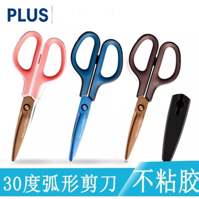 Japanese PLUS Simple Titanizing Scissors Non Cohesive Gel Scissors Hand Paper Cutting Special Stationery For Students Qt1710053