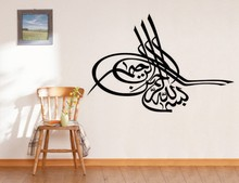 New 2015 Arabic Calligraphy Islam Vinyl Wall Decal  Muslim Mural Art Wall Sticker Removeable Family Living Room Home Decoration