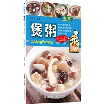 Chinese And English Bilingual Cooking Book Congee Porridge Healthy Homemade Soup Cookbook Food Guide
