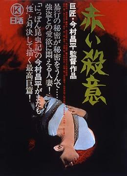 《赤色杀机》1964年日本剧情电影在线观看