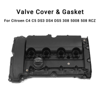 Car Valve Cover Cap Tank With Gasket Assembly V759886280 For Citroen C4 For Peugeot 308 CC RCZ 1.6