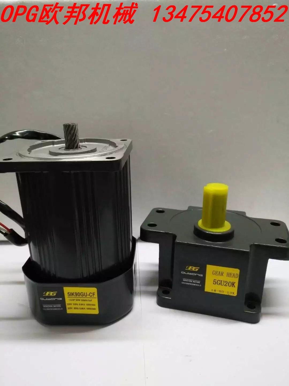90W fixed speed 220V geared motor/5IK90GU-CF/5GU gearbox90W fixed speed 220V geared motor/5IK90GU-CF/5GU gearbox