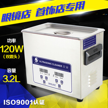 Free shipping ultrasonic cleaning machine washing machine 3L glasses jewelry watch mobile phone motherboard bottle washer