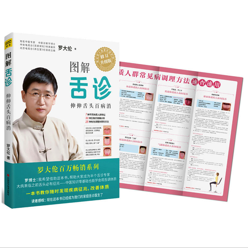 Graphic Tongue Diagnosis Traditional Chinese Medicine Book For Self-diagnosis Chinese Version 2018 New Revision By Dalun Luo