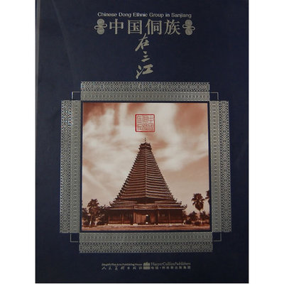 Valuable used Collection Book Chinese Dong Ethnic Group in Sanjiang with English & Chinese Edition a chinese english dictionary learning chinese tool book chinese english dictionary chinese character hanzi book