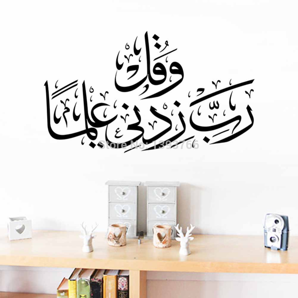 islamic wall art quran quote vinyl wall sticker 5601 allah arabic muslim wall decor art in wall. Black Bedroom Furniture Sets. Home Design Ideas