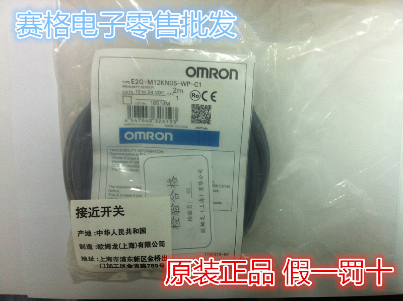OMRON proximity switch E2G-M12KN05-WP-C1