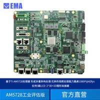 Para la nueva tecnología de código británico basada en la placa base de control de movimiento de la máquina de diseño del procesador de la serie AM57xx