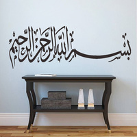 Muslim Arabic Calligraphy Home Decorations Islamic Decals Home Decor
