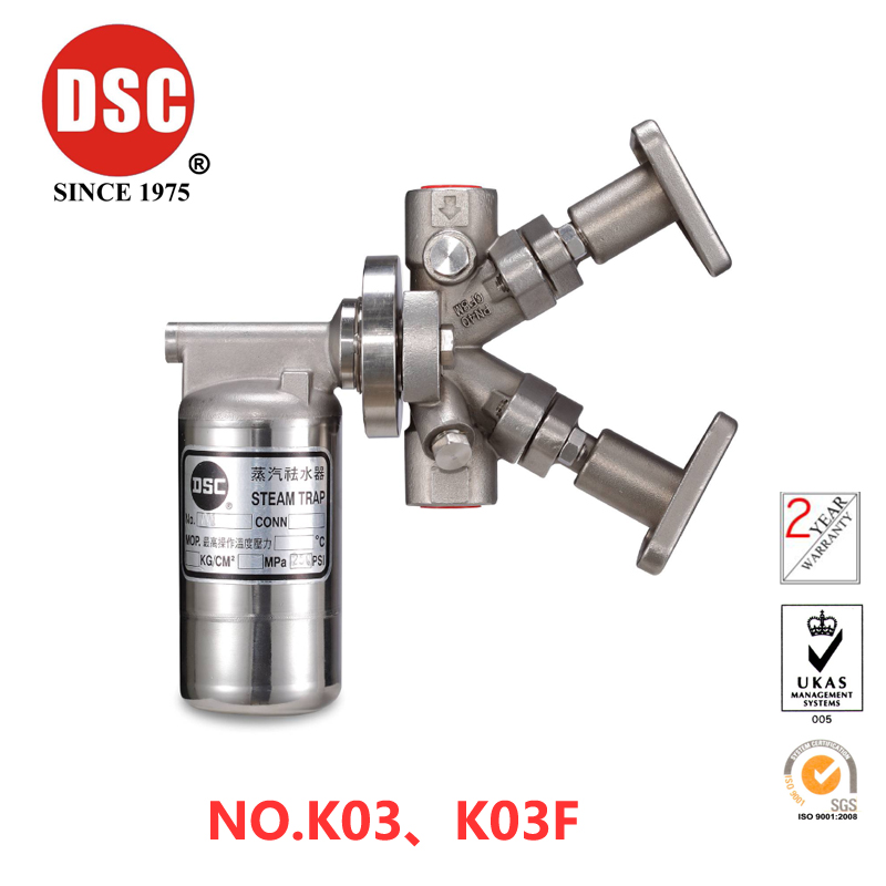 DSC K03 All stainless steel valve trap package NO.K03、K03F