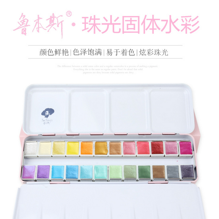 10set Rubens 12/24/48 color Glitter Watercolor Paint Solid Colors Artist Watercolor Paints Pink Portable Metal Case with Palette10set Rubens 12/24/48 color Glitter Watercolor Paint Solid Colors Artist Watercolor Paints Pink Portable Metal Case with Palette