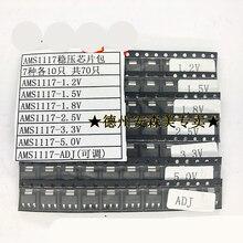 70 шт./лот 1117-1,2 в/1,5 В/1,8 в/2,5 в/3,3 В/5,0 в/ADJ ams SOT223 регулятор напряжения питания
