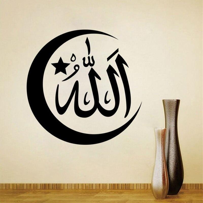 Картинки аллах велик с надписями и полумесяцем бровь