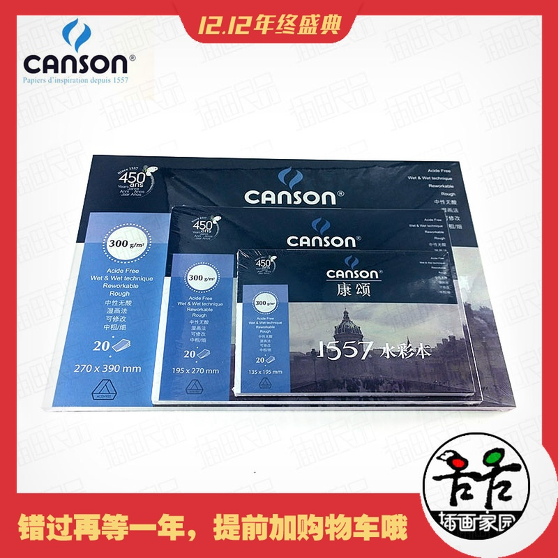 France Canson Kang Yi 1557 double-sided watercolor this watercolor thin watercolor paper 300 g 8 open 16 open 32 open 20 pagesFrance Canson Kang Yi 1557 double-sided watercolor this watercolor thin watercolor paper 300 g 8 open 16 open 32 open 20 pages