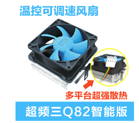 down-blown,for Intel LGA775/1150/1155/1156,for AMD 754/939AM2+/AM3/FM1/FM2, radiator, CPU FAN, CPU cooler, PcCooler Q82