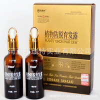 Plant Chinese Medicine Thickening Agent For Hair Treatment Beard Oil Shampoo Hair Loss Fast Hair Growth