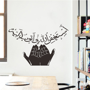 Image 3 - Müslüman tarzı tutun güneş odası için Duvar Sticker ev dekorasyon Duvar Çıkartmaları Sanat Arapça Klasik çıkartmalar duvar kağıdı