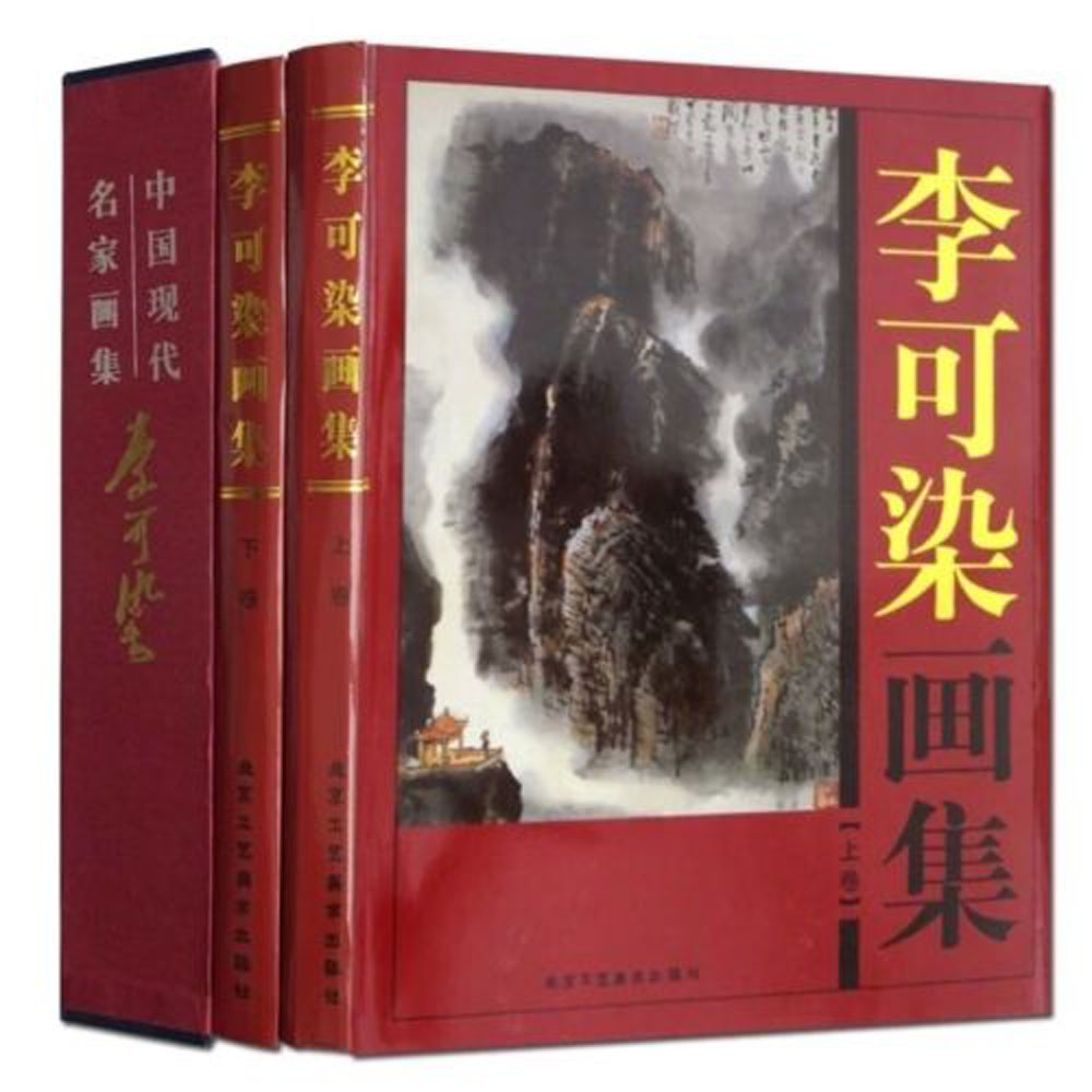 2pcs Chinese Traditional Gongbi Brush Water Ink Art Sumi-e Album Painting Book By LI Keran Landscape Xieyi