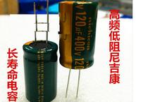 capacitor 400V120UF high frequency low resistance switching power supply dc  18X30